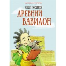 Древний Вавилон. Книга 3 (Мягкая обложка)