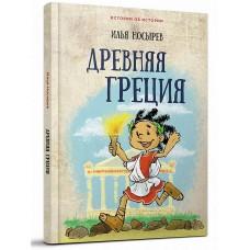 Древняя Греция. Книга 4.