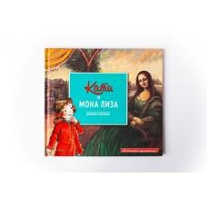 Кати и Мона Лиза