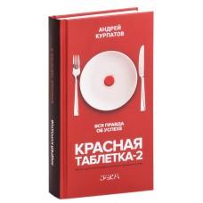 Красная таблетка-2. Вся правда об успехе.
