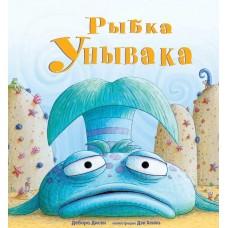 Рыбка Унывака