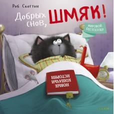Добрых снов, Шмяк! ОТСУТСТВУЕТ