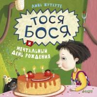 Тося-Бося и мечтательный день Рождения. НЕТ В НАЛИЧИИ