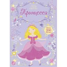 Принцесса. Супернаклейки-мини
