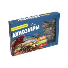 Динозавры. Детская энциклопедия с магнитами. НЕТ В НАЛИЧИИ