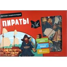 Пираты. Детская энциклопедия с магнитами.