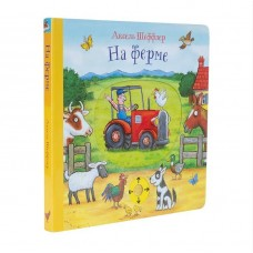 На ферме (книжка-игрушка)