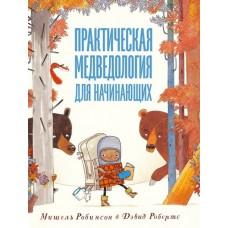 Практическая медведология для начинающих