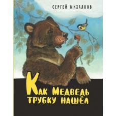 Как Медведь трубку нашёл