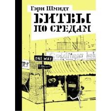Битвы по средам. Книга 1.