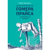 Новые приключения Гомера Прайса. Сентербергские истории. Книга 2.