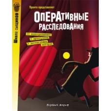 Оперативные расследования. Книга 3.