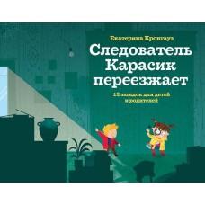 Следователь Карасик переезжает. 12 загадок для детей и родителей.
