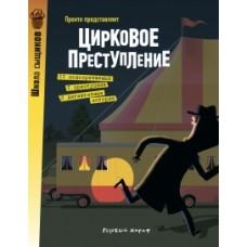 Цирковое преступление. Книга 4.