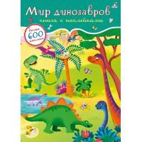 Мир динозавров. Книга с наклейками (600 наклеек)