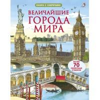 Величайшие города мира (70 окошек) 5+ НЕТ В НАЛИЧИИ. ЗАКОНЧИЛСЯ ТИРАЖ.