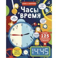 Часы время (125 окошек) 5+