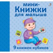 Мини-книжки для малыша. 9 книжек-кубиков. NEW