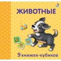 Мини-книжки животные. 9 книжек-кубиков. NEW