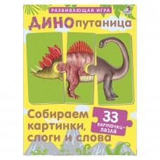 Динопутаница (33 карточки-пазла)