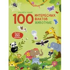 100 Интересных фактов. Животные (150 наклеек)