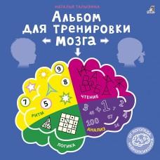 Альбом для тренировки мозга. 5+