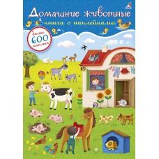 Домашние животные. Книга с наклейками (более 600 наклеек)