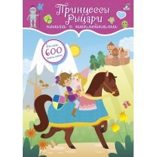 Принцессы и рыцари. Книга с наклейками (более 600 наклеек)