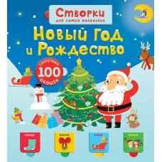 Новый год и Рождество. Створки для самых маленьких.