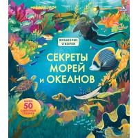 Секреты морей и океанов (Более 50 секретных створок). ОГРАНИЧЕННОЕ КОЛИЧЕСТВО
