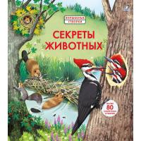 Секреты животных (80 секретных створок).