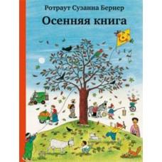 Осеняя книга