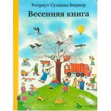 Весенняя книга