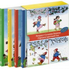 Городок круглый год (набор из 4-х книг)