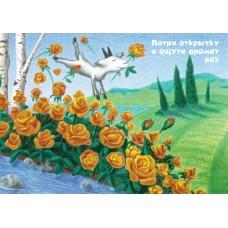 Открытка с ароматом розы
