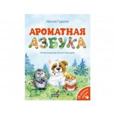 АРОМАТНАЯ АЗБУКА, книга c 15 ароматными иллюстрациями