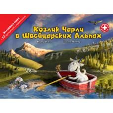 Козлик Чарли в Швейцарских Альпах (книга с ароматными картинками). Книга 5.