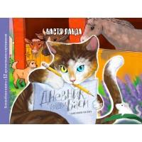 Дневник кошки Баси (книга c 12 ароматными иллюстрациями) НЕТ В НАЛИЧИИ. ЗАКОНЧИЛСЯ ТИРАЖ.