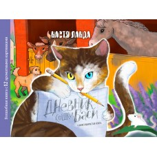 Дневник кошки Баси (книга c 12 ароматными иллюстрациями)