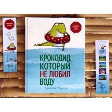 Крокодил, который не любил воду (книга c 3 ароматными разворотами)