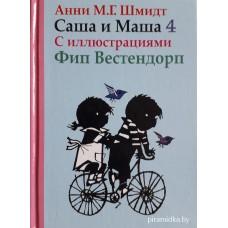 Саша и Маша. Книга 4.
