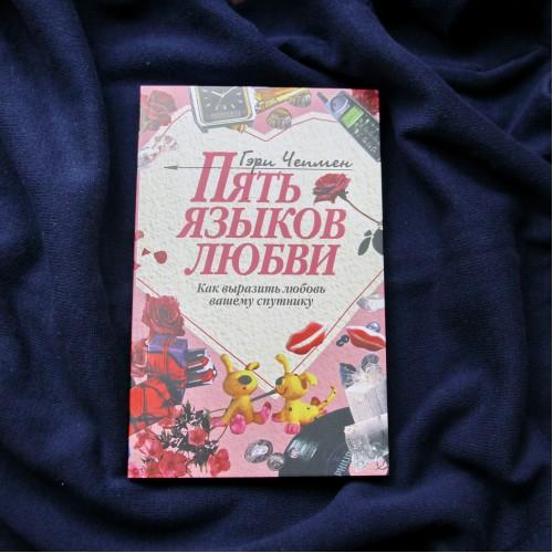 LIBMY.com | Гери Чепмен Пять языков любви | Читать Онлайн | 500x500