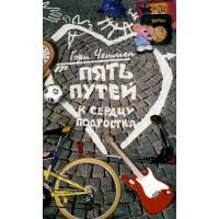 Пять путей к сердцу подростка
