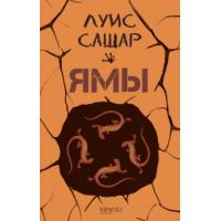 Ямы. Книга 1.