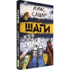 Шаги. Книга 2.