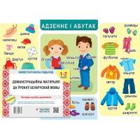 Набор плакатаў па беларускай мове (1-2 клас). А2