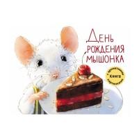 День рождения мышонка (книга с ароматными картинками)