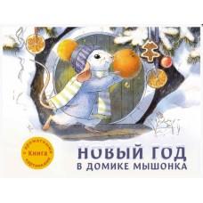 Новый год в доме мышонка (книга с ароматными картинками)
