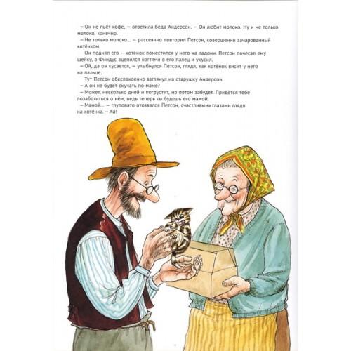 Istoriya o tom, kak Findus poteryalsya, kogda byl malenkiy