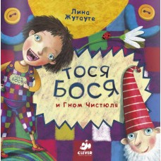 Тося-Бося и Гном Чистюля